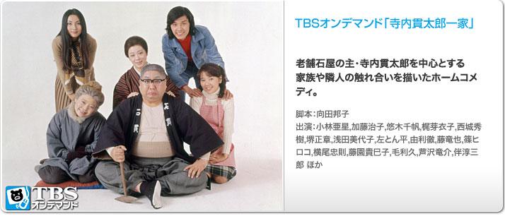 TBSオンデマンド「寺内貫太郎一家」