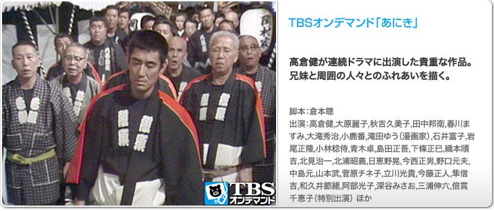 TBSオンデマンド「あにき」
