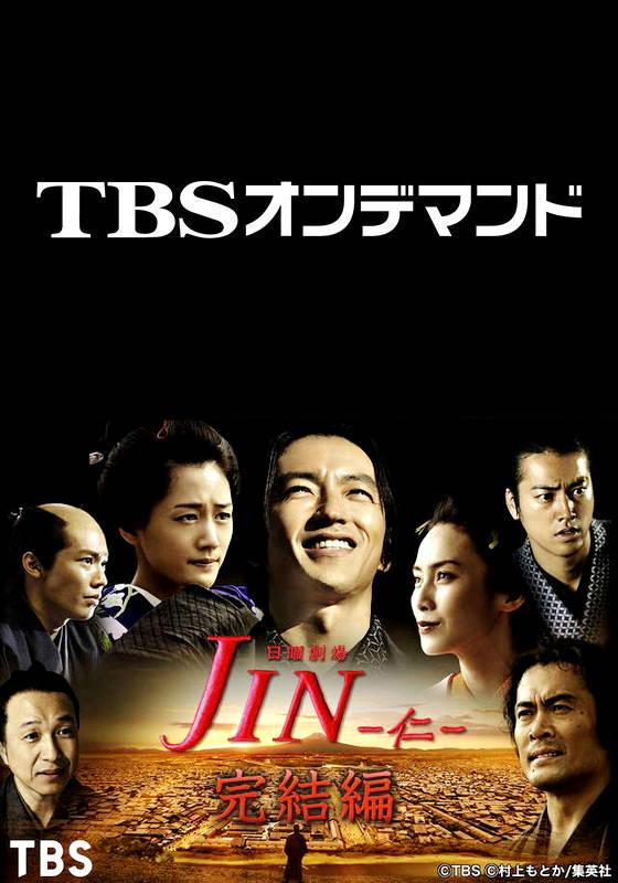 TBSオンデマンド「JIN−仁−」完結編