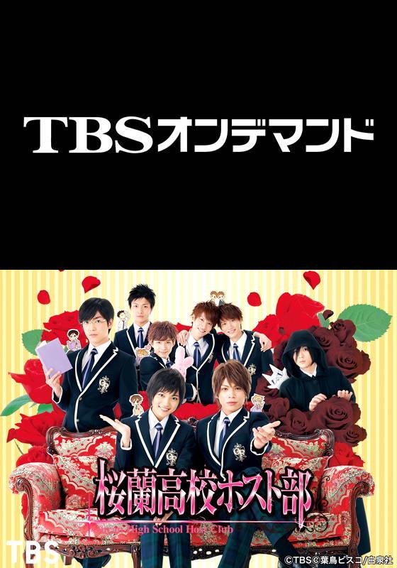 TBSオンデマンド「桜蘭高校ホスト部」
