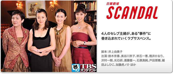 TBSオンデマンド「SCANDAL」