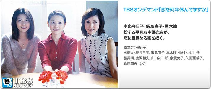 TBSオンデマンド「恋を何年休んでますか」