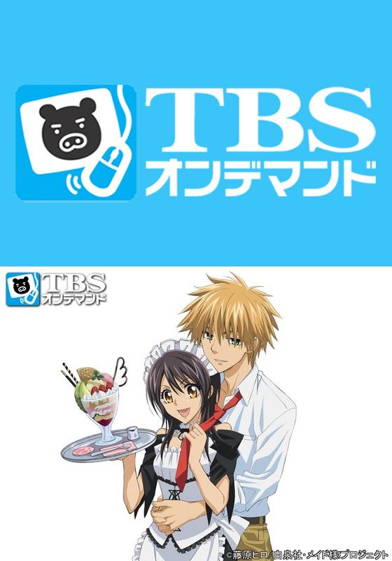TBSオンデマンド「会長はメイド様!」