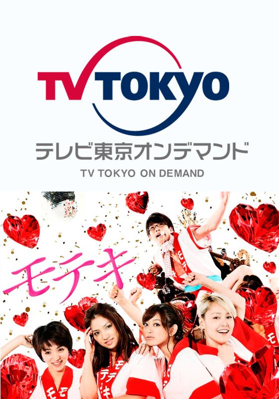 テレビ東京オンデマンド「モテキ」
