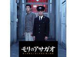 テレビ東京オンデマンド「モリのアサガオ」