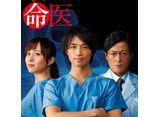 テレビ東京オンデマンド「最上の命医」