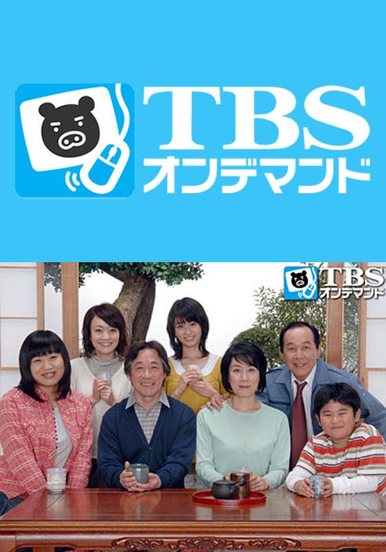 TBSオンデマンド「夫婦道」