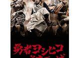 テレビ東京オンデマンド「勇者ヨシヒコと魔王の城」