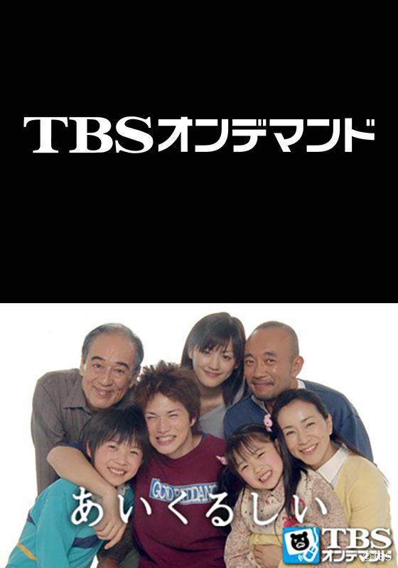 TBSオンデマンド「あいくるしい」