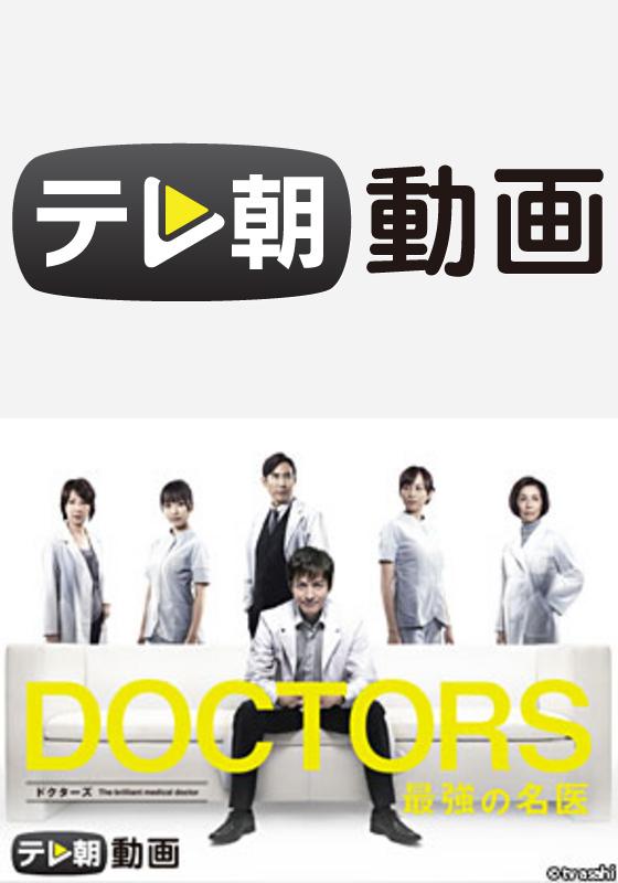 テレ朝動画「DOCTORS 最強の名医」
