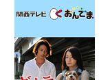 関西テレビ おんでま「ギルティ 悪魔と契約した女」