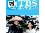 TBSオンデマンド「ピュア・ラブ」