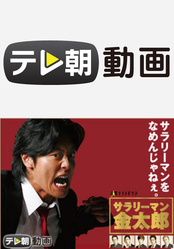 テレ朝動画「サラリーマン金太郎」