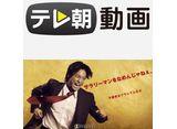 テレ朝動画「サラリーマン金太郎2」