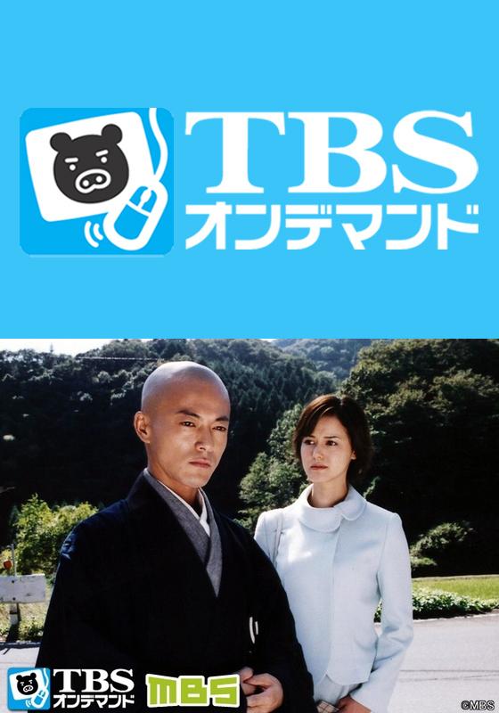 TBSオンデマンド「ピュア・ラブII」