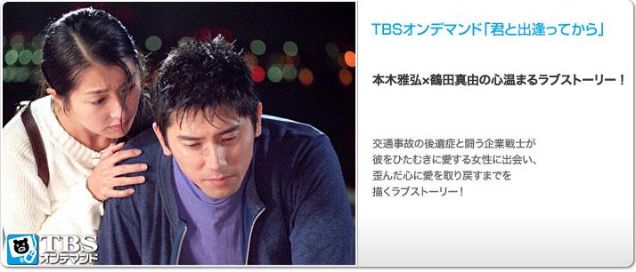 TBSオンデマンド「君と出逢ってから」