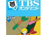 TBSオンデマンド「ゴキブリちゃん」