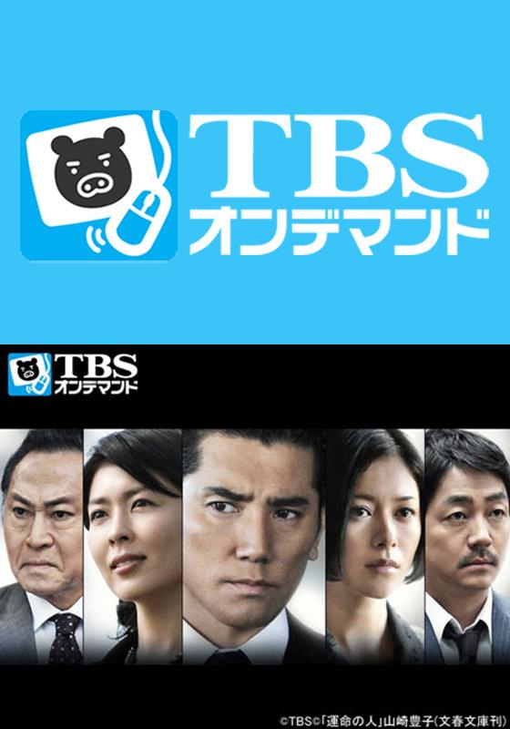 TBSオンデマンド「運命の人」