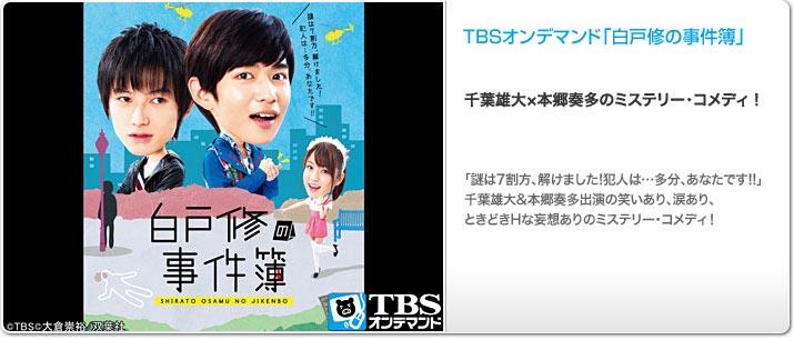 TBSオンデマンド「白戸修の事件簿」