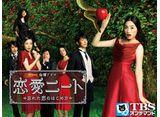 TBSオンデマンド「恋愛ニート〜忘れた恋のはじめ方〜」