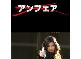 関西テレビ おんでま「アンフェア」