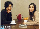 TBSオンデマンド「恋の時間」
