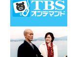 TBSオンデマンド「ピュア・ラブIII」