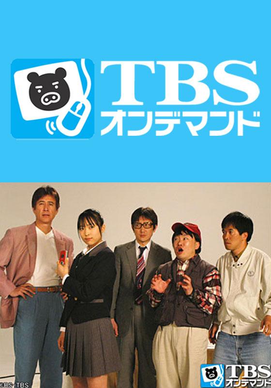 TBSオンデマンド「ケータイ刑事 銭形泪 セカンドシリーズ」