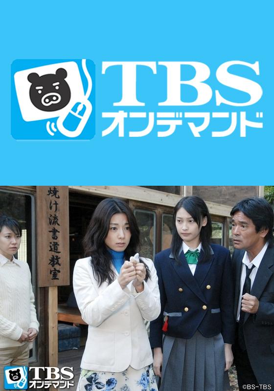 TBSオンデマンド「ケータイ刑事 銭形海 サードシリーズ」