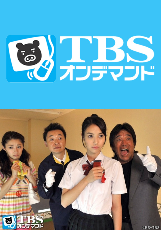 TBSオンデマンド「ケータイ刑事 銭形命」