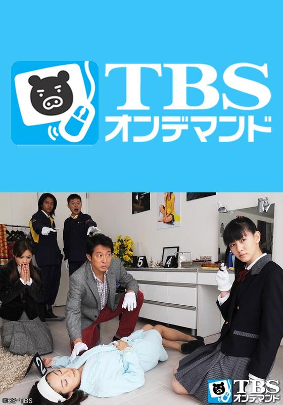TBSオンデマンド「ケータイ刑事 銭形結」