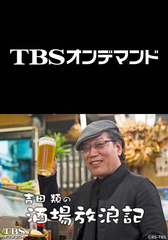 TBSオンデマンド「吉田類の酒場放浪記」