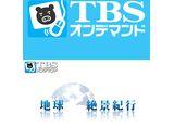 TBSオンデマンド「地球絶景紀行」