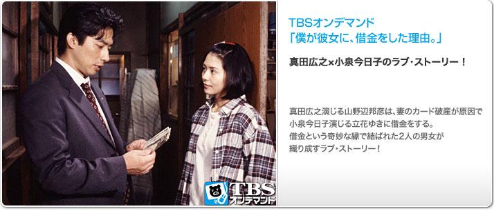 TBSオンデマンド「僕が彼女に、借金をした理由。」
