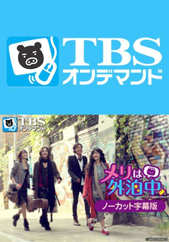 TBSオンデマンド「韓国ドラマ『メリは外泊中』」(ノーカット字幕版)