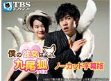 TBSオンデマンド「韓国ドラマ『僕の彼女は九尾狐<クミホ>』」(ノーカット字幕版)