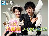 TBSオンデマンド「韓国ドラマ『僕の彼女は九尾狐<クミホ>』」(ノーカット吹替え版)