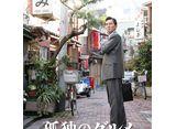 テレビ東京オンデマンド「孤独のグルメ」