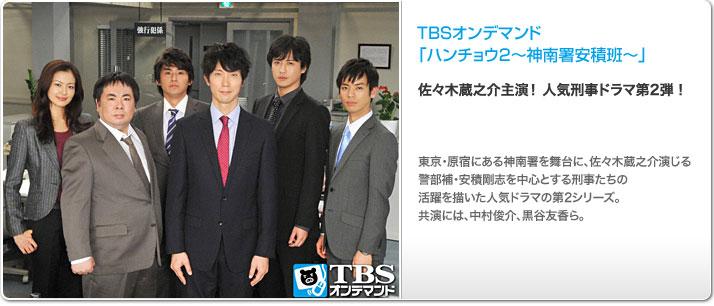 TBSオンデマンド「ハンチョウ2〜神南署安積班〜」