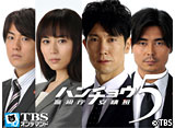 TBSオンデマンド「ハンチョウ5〜警視庁安積班〜」