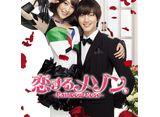 テレビ東京オンデマンド「恋するメゾン。〜Rainbow Rose〜」
