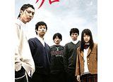 テレビ東京オンデマンド「クローバー」