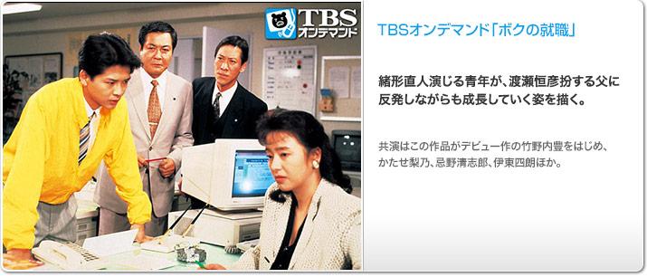 TBSオンデマンド「ボクの就職」