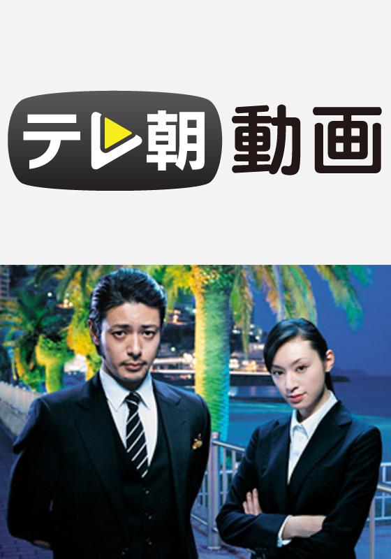 テレ朝動画「熱海の捜査官」