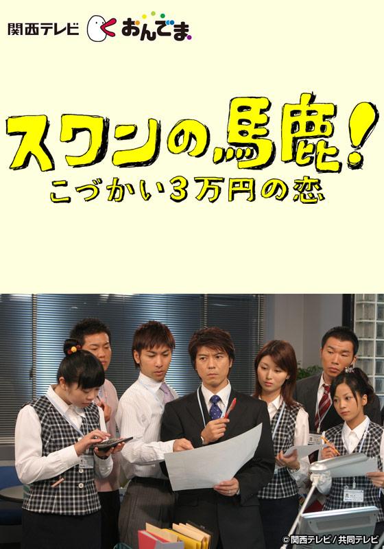 関西テレビ おんでま「スワンの馬鹿!〜こづかい3万円の恋〜」