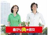 関西テレビ おんでま「曲がり角の彼女」