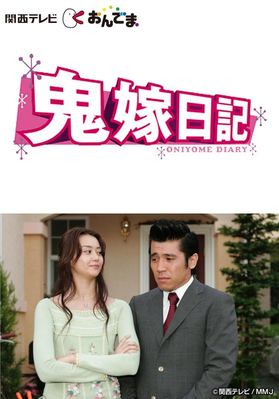 関西テレビ おんでま「鬼嫁日記」