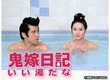関西テレビ おんでま「鬼嫁日記 いい湯だな」