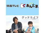 関西テレビ おんでま「グッドライフ」