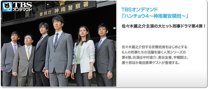TBSオンデマンド「ハンチョウ4〜神南署安積班〜」